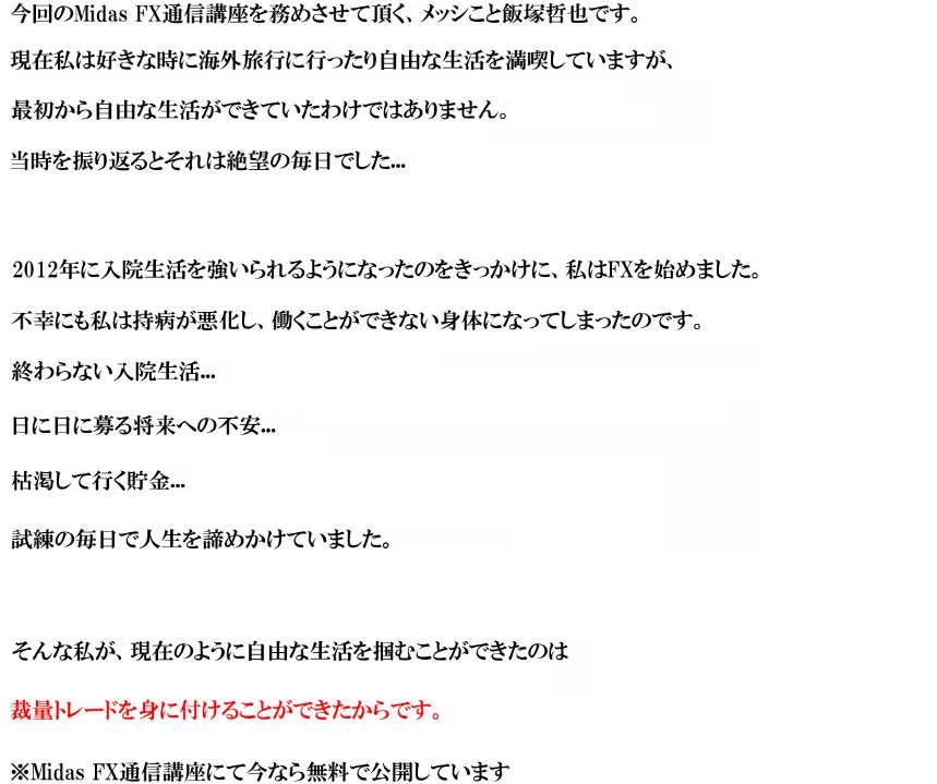 メルマガ誘導ページ1