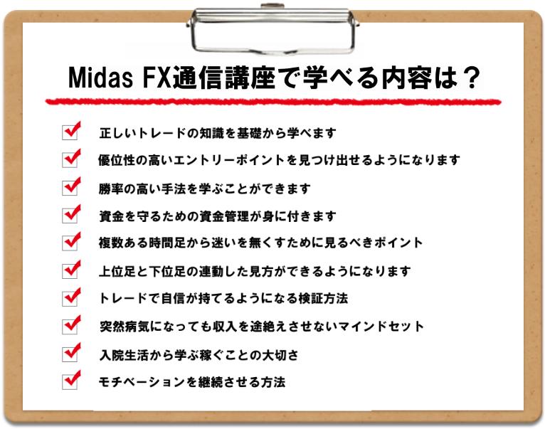 Midas FX通信講座バインダー