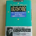 成功するために必須の潜在意識を変える本「成功の掟」