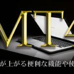 MT4お役立ちまとめマニュアル(ダウンロードから使い方、設定など)