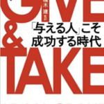 絶対読んでおきたい本「GIVE & TAKE」