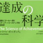 FXでメンタルトレーニングをしたいトレーダーに必読の本「達成の科学」